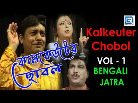 Video Kalkeuter Chobol Vol 1 | Bengali New Release JATRA download in MP3, 3GP, MP4, WEBM, AVI, FLV January 2017