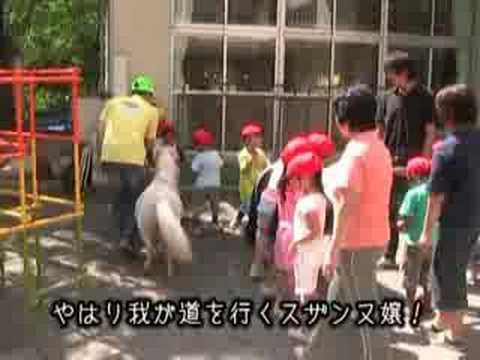 ミニチュアホース 突撃!わかば幼稚園