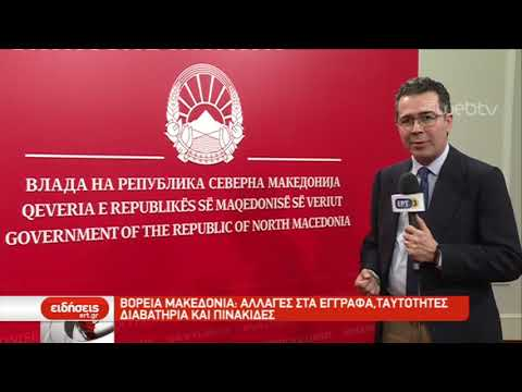 Αλλαγές στα έγγραφα, τις ταυτότητες και τις πινακίδες στη Βόρεια Μακεδονία | 22/02/2019 | ΕΡΤ