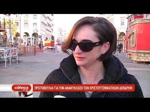 Κανένα χριστουγεννιάτικο δένδρο από τη Θεσσαλονίκη στο ΧΥΤΑ Μαυροράχης  | 02/01/2019 | EΡΤ