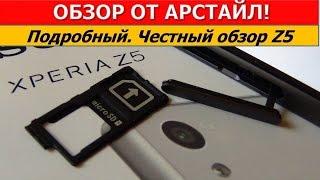 Честный обзор Sony Xperia Z5 / Арстайл /