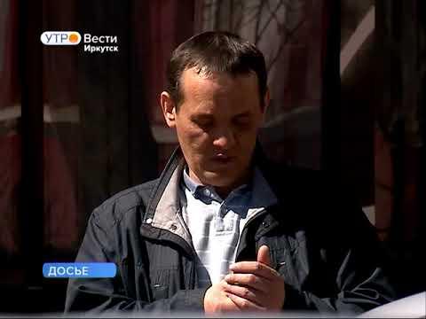 Выпуск «Вести-Иркутск» 17.04.2018 (06:35) видео