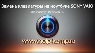 Замена клавиатуры на ноутбуке SONY VAIO