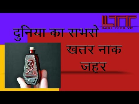 THE DANGEROUS POISON IN THE WORLD IN HINDI  BOTOX OR BOTULINUM