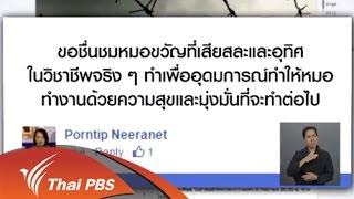 เปิดบ้าน Thai PBS - การติดตามความคืบหน้าปัญหาร้องทุกข์