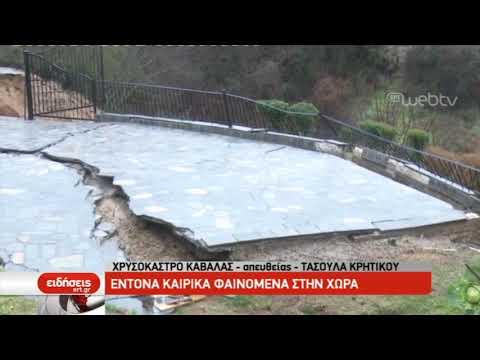 Έντονα καιρικά φαινόμενα στη χώρα – Χρυσόκαστρο Καβάλας | 26/01/2019 | ΕΡΤ