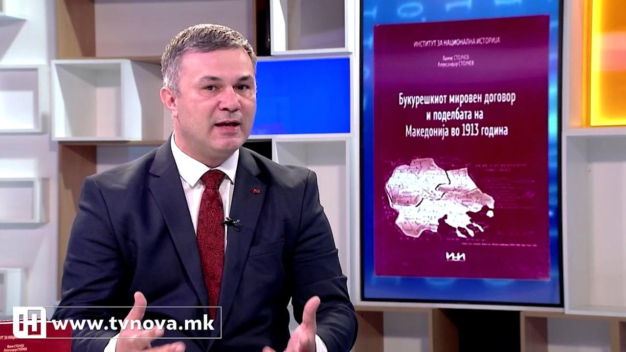 Александар Стојчев – историчар
