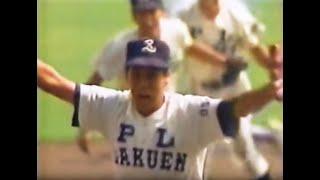 1987年全国高校野球・決勝戦 PL学園vs常総学院②