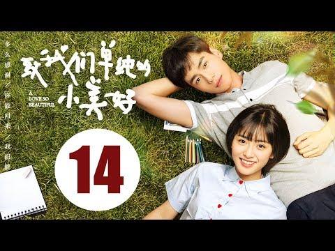 【ENG SUB】致我们单纯的小美好 14 | A Love So Beautiful EP14 胡一天、沈月校园甜宠爱恋,融化少女心!