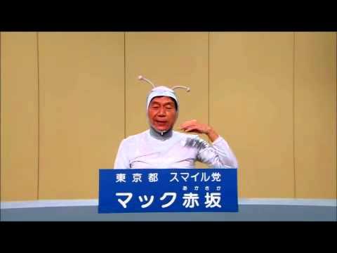 「マック赤坂の政見放送「東京都民を救うために宇宙人になって帰って参りました」」のイメージ