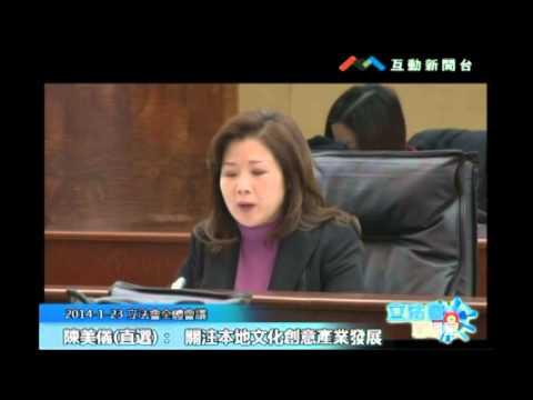 陳美儀20140123立法會議