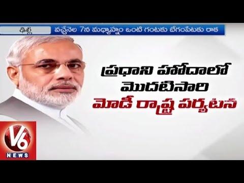 PMO Releases Busy Schedule Of PM Modi In Telangana Tour | Delhi
