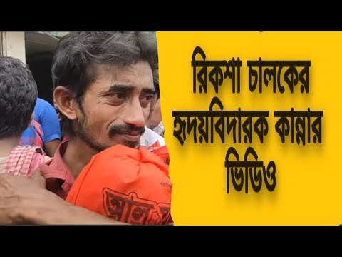 Rickshaw puller crying in dhaka city||it's really heart touching.
