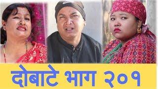 Video दोबाटे, भाग २०१ , 18 January 2019, Episode 201, Dobate Nepali Comedy Serial MP3, 3GP, MP4, WEBM, AVI, FLV Januari 2019