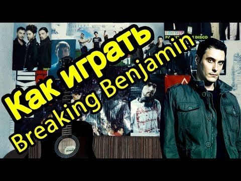 Как играть Breaking Benjamin - Without You guitar lesson (Easy)