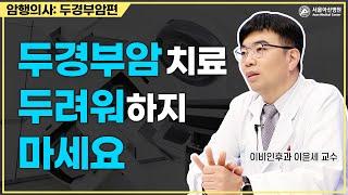 두경부암, 적극적으로 치료하자 미리보기