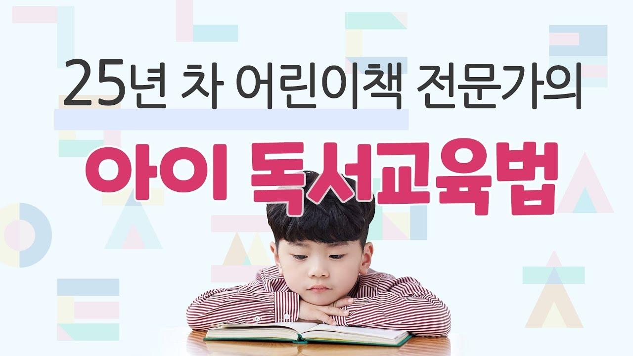 우리아이 독서습관 바로잡기