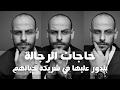 حاجات الرجالة بتدور عليها في شريكة حياتهم - Ismail Fouad Kassem