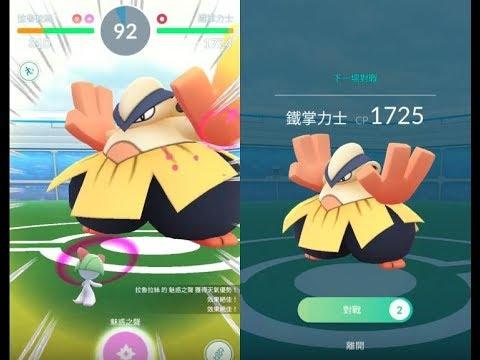 【Pokemon GO】第三代寶可夢鐵掌力士道館對戰與拉魯拉絲及孵蛋得到卡比獸!