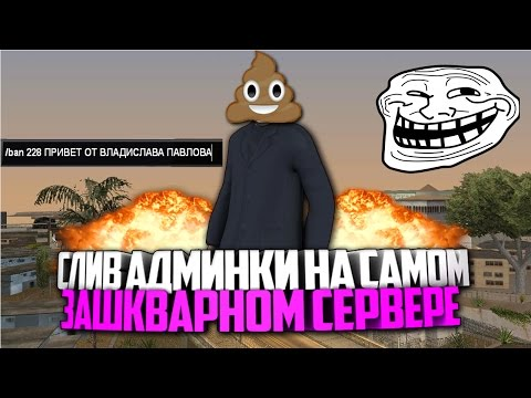 СЛИВ АДМИНКИ НА САМОМ УЖАСНОМ СЕРВЕРЕ GTA SAMP! (видео)