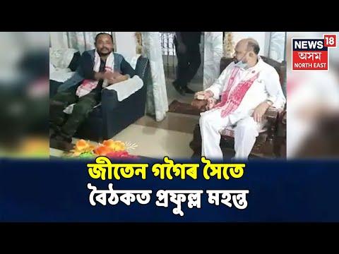 Prime Time18 | প্ৰাক্তন MLA Jiten Gogoiৰ বাসগৃহত প্ৰাক্তন মুখ্যমন্ত্ৰী Prafulla Kumar Mahanta
