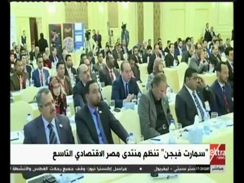 سمارت فيجن تنظم منتدى مصر الاقتصادي التاسع