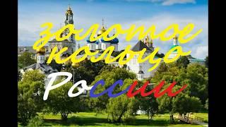 Любимый город.Золотое кольцо России