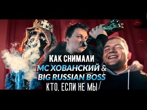 Как снимали / МС ХОВАНСКИЙ & ВIG RUSSIАN ВОSS \ Кто если не Мы\ - DomaVideo.Ru