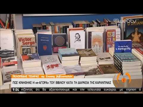 Πώς κινήθηκε η αγορά του βιβλίου στην καραντίνα   05/05/2020   ΕΡΤ