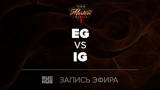 Evil Geniuses vs Invictus Gaming, Manila Masters, game 1 [Adekvat, Inmate]