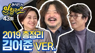 [유시민의 알릴레오 43회] 2019년 총정리 -김어준 Ver.