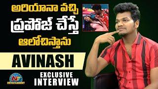 Mukku Avinash Exclusive Interview I Bigg Boss 4