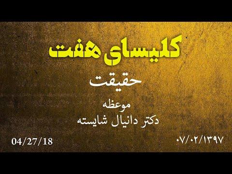 کلیسای هفت با موعظه دکتر دانیال شایسته