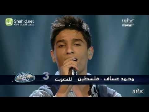 - حلقة الشباب - محمد عساف - شو جابك