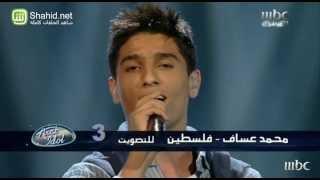 Arab Idol -حلقة الشباب - محمد عساف - شو جابك