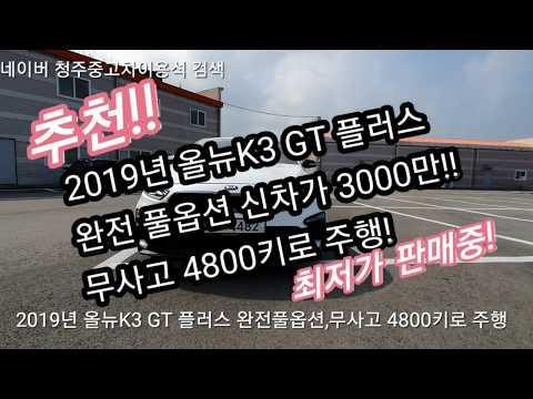 청주중고차딜러 이용석 K3 GT 플러스 2019년 풀옵션