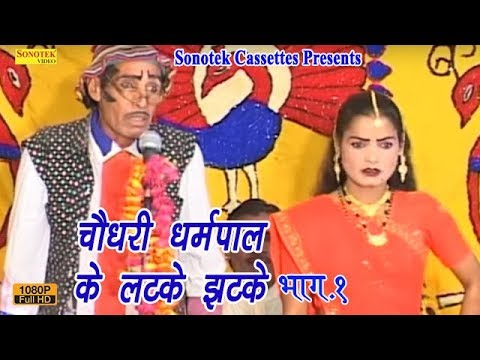 Video चौधरी धर्मपाल के लटके झटके भाग 1 || Chaudhary Dharmpal Ke Latke Jhatke || Hindi Funny Video | Comedy download in MP3, 3GP, MP4, WEBM, AVI, FLV January 2017