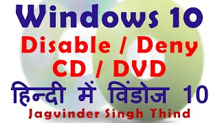 how to disable dvd drive in Windows 10 in hindi Deny Cd dvd Access using Group Policy