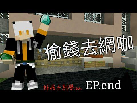 【烽狼】minecraft | 偷錢去網咖!EP end~