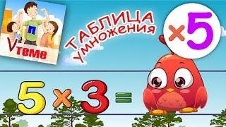 Музыкальная таблица умножения на 5. Развивающее видео для детей