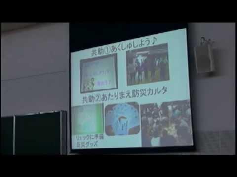 「ぼうさい甲子園 」10周年記念フォーラム−7-4:パネルディスカッション4