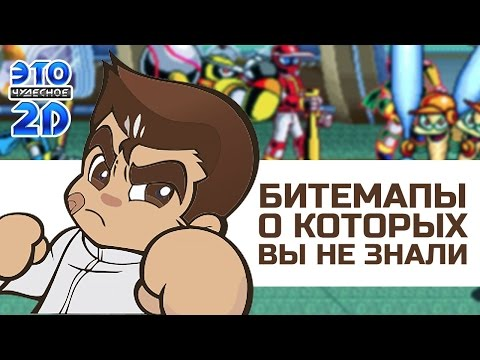 ТОП Оригинальных Beat 'em up - ЭЧ2D #63