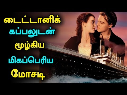 Truth behind Titanic Ship Sank in 1912 – Untold Story of Titanic Ship