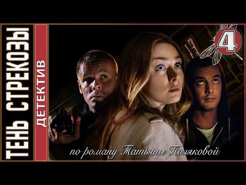 Тень стрекозы (2015). 4 серия.  Детектив, мелодрама, сериал. (видео)