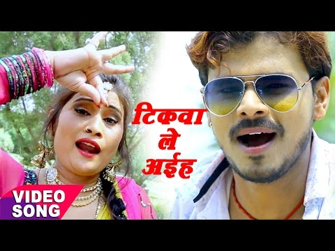 Video Pramod Premi का सबसे हिट गाना - टिकवा ले अईहा बलमुआ - Nathuniya Le Aiha Ae Raja Ji - Bhojpuri Songs download in MP3, 3GP, MP4, WEBM, AVI, FLV January 2017