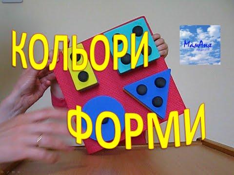 Вивчаємо кольори та форми фігур з дитиною у віці 1-2 роки
