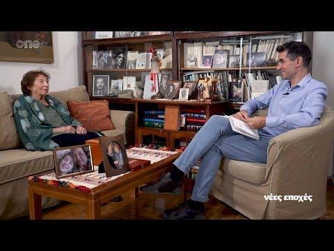 Video - Εφυγε από τη ζωή η Αλκη Ζέη