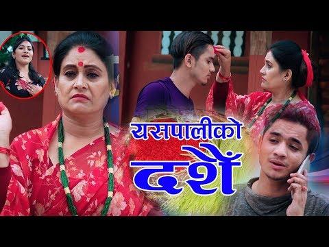 (New Dashain Song 2075/2018 || Arko Salko Dashain by Bima Kumari Anuragi & Milan Saru Magar 'Manish' - Duration: 10 minutes.)