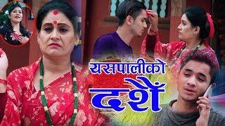 Arko Salko Dashain - Bima Kumari Anuragi & Milan Saru Magar