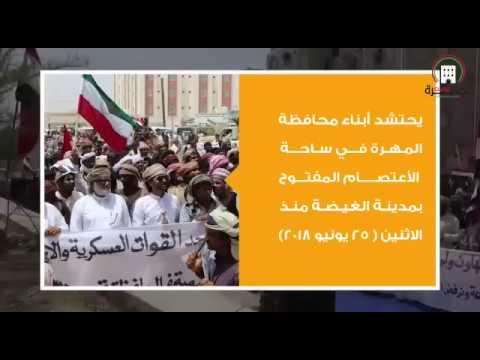 اعتصام أبناء المهرة السلمي تعرف على اهم المطالب وأهداف الإعتصام